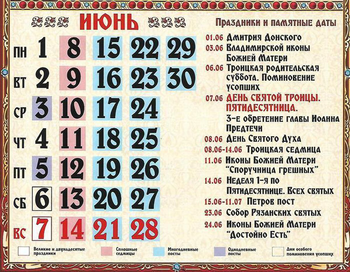 Православний календар на червень 2020 - православні свята і пости в червні 2020 року
