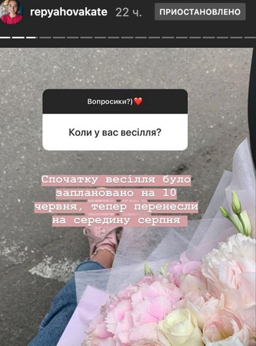 Репяхова Катерина та Віктор Павлік відклали весілля