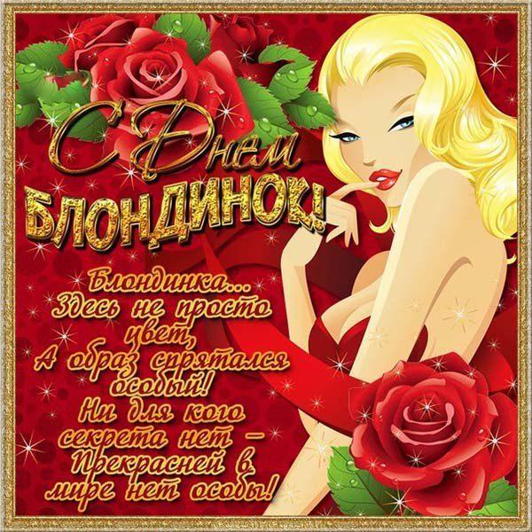 день блондинок картинки поздравления