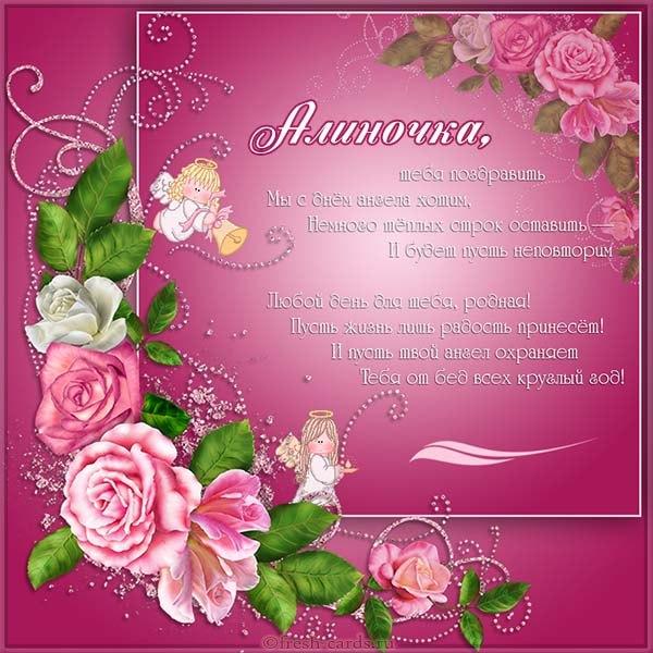 День ангела Алины поздравления картинки и открытки