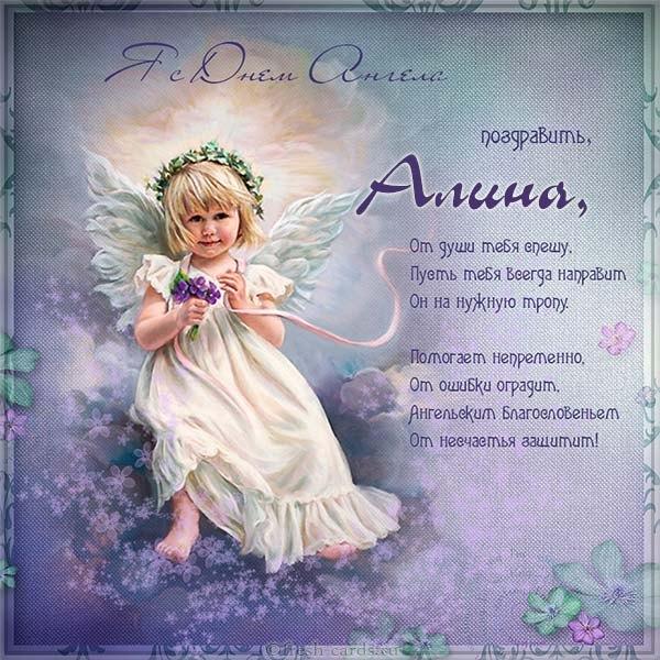 открытки с днем ангела Алины