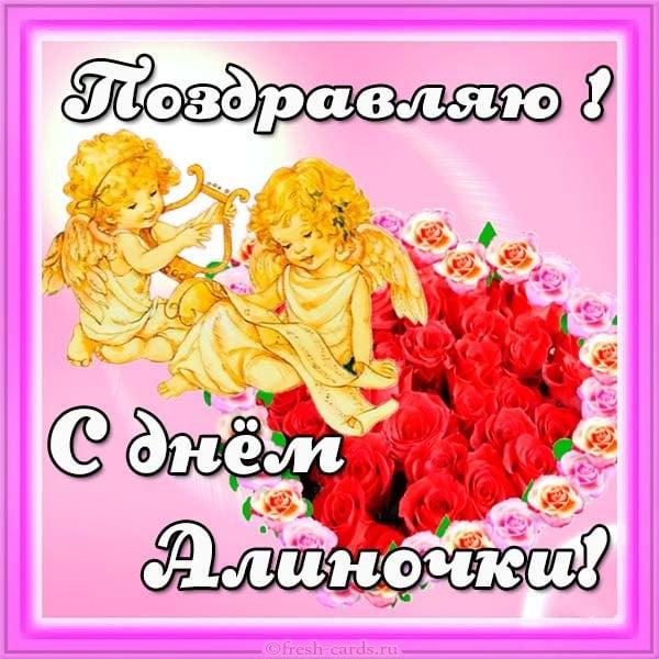 День ангела Алины картинки и открытки