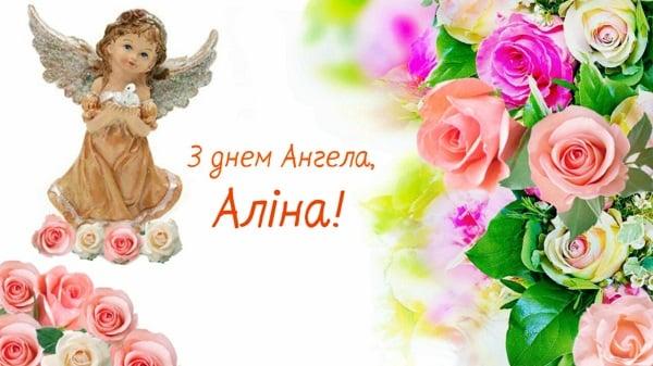 день ангела аліни привітання картинки