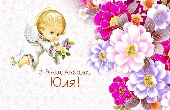 день ангела юлії привітання листівки
