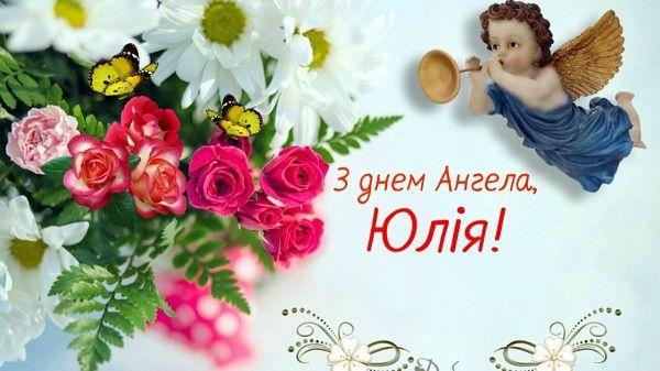 день ангела юлії привітання картинки