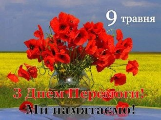 День Перемоги 2020 - вітання з Днем Перемоги та картинки українською