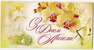 С Днем ангела - поздравления универсальные и православные, открытки