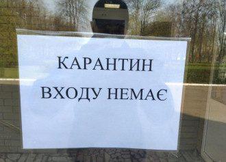 Карантин в Украине – названы 8 областей-аутсайдеров
