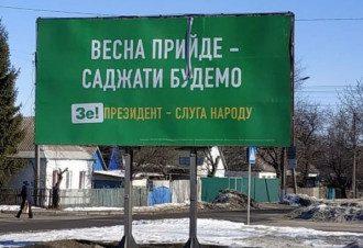 Весна пришла, а предвыборные обещания президента Зеленского о посадках так и остались обещаниями на бигбордах и ситилайтах