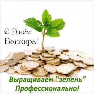 С Днем банковского работника - поздравления короткие, веселые открытки