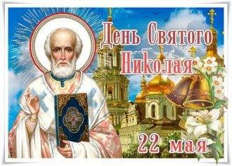 С Днем святого Николая 22 мая - открытки, гиф и поздравления словами