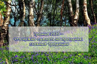 Троица 2020 - что нужно сделать на праздник, главные традиции