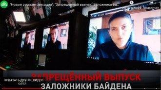 Савченко пообщалась с журналистами НТВ - скриншот эфира НТВ