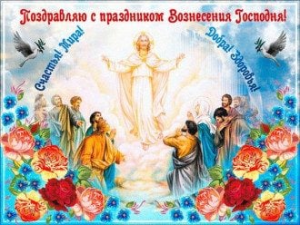 Поздравления с Вознесением Господним – открытки, гиф и словами