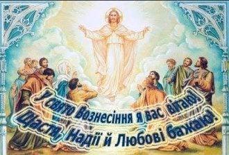 Привітання з Вознесінням Господнім – картинки та тексти на Вознесіння