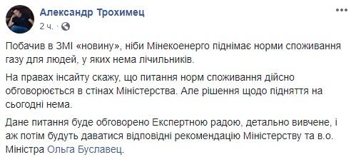 В Украине анонсировали подготовку роста счетов за газ для населения