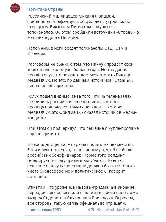 Пинчук может продать свои телеканалы российскому миллиардеру – СМИ