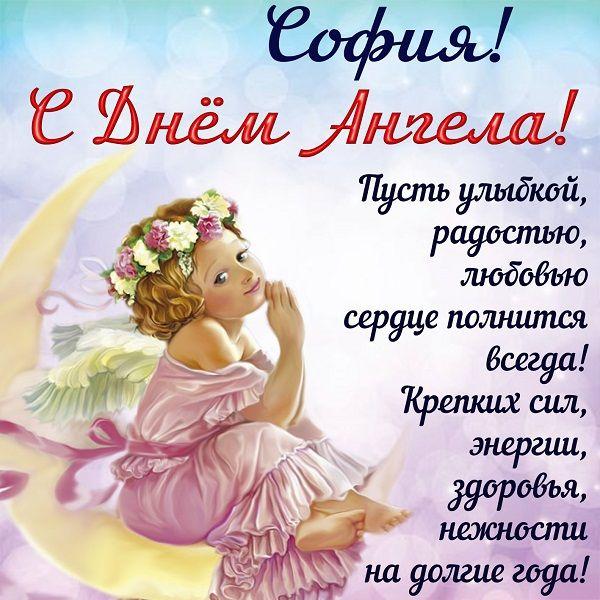 поздравление софии с днем ангела картинки открытки