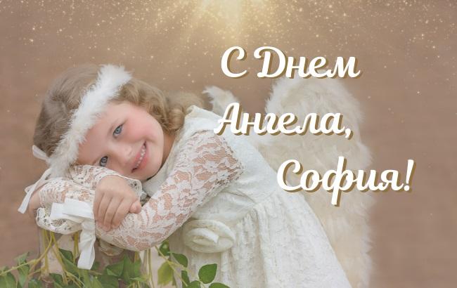 День ангела Софии 2020 – проза, стихи и красивые открытки для Софии