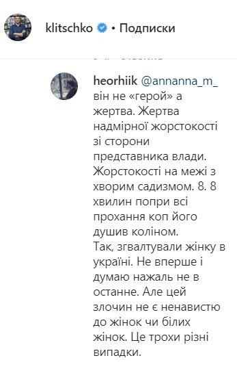 Кличко поддержал протесты в США и был раскритикован украинцами