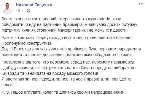 Тищенко рассказал, пойдет ли на выборы мэра Киева