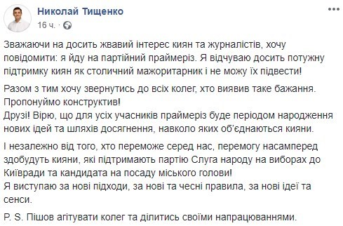 Тищенко розповів, чи піде на вибори мера Києва