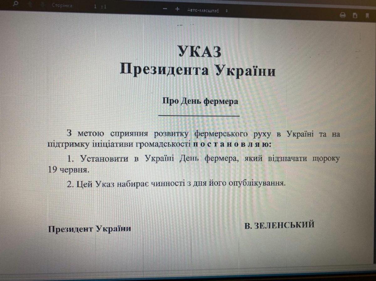 Свята в червні 2020 - Україна вперше відзначає День фермера