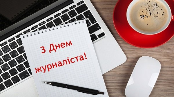 День журналіста - привітання з Днем журналіста прозою, у віршах та картинки