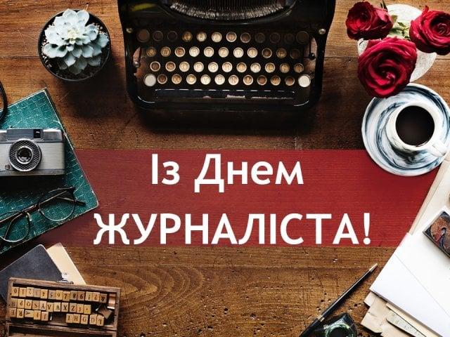 день журналіста картинки листівки