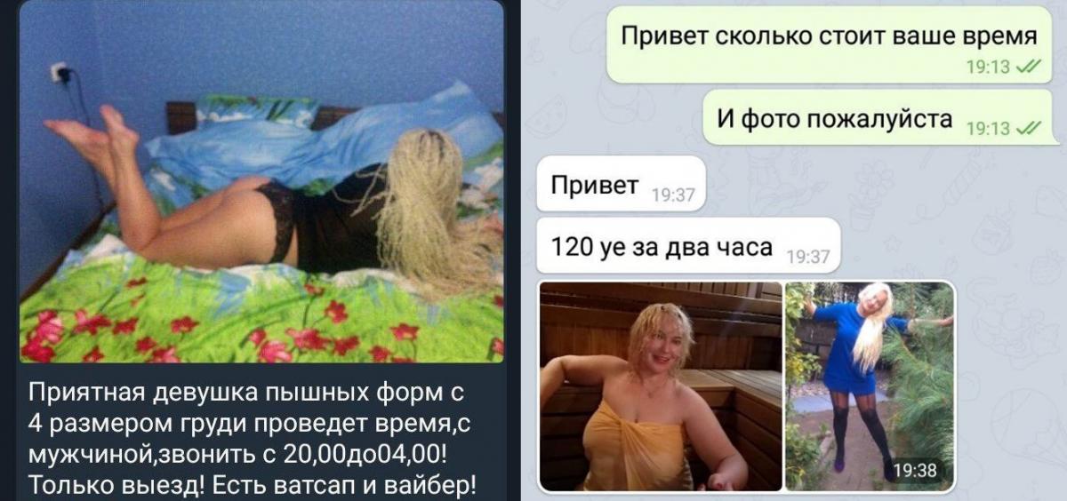 """Женщину с митинга позже опознали """"как приятную девушку пышных форм"""" с тарифом 120 долларов за два часа - её профиль нашли не только в социальных сетях, но и в чате с названием """"Развратная Беларусь"""""""