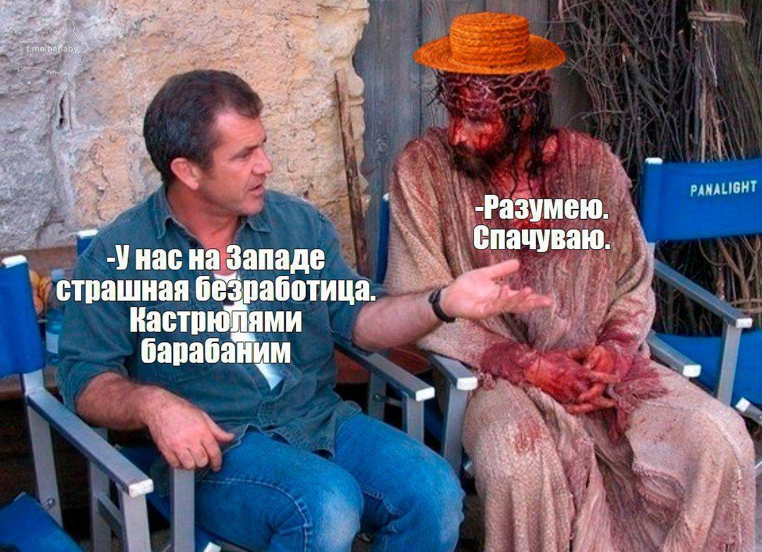"""Поведение президента у белорусов уже давно воспринимают как праздник, на утро после которого очень стыдно, а его цитаты растаскивают на мемы. Последним стало заявление Лукашенко о дикой безработице в богатых странах Запада. """"Люди кастрюлями барабанят. Слава богу, что мы этого избежали, не закрылись"""", - заявил белорусский лидер. Сеть отреагировала моментально."""
