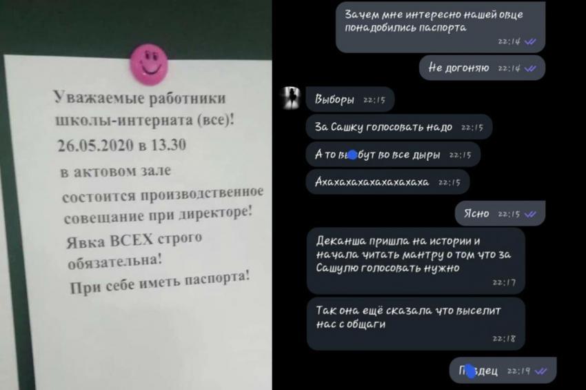 Так обеспечивал сбор подписей за свое выдвижение Лукашенко. Весь компромат моментально оказался в интернете и любви к Александру Григорьевичу не добавил.