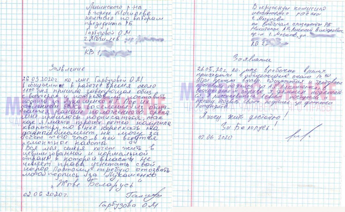 """Женщина из Могилёва подписалась за Лукашенко, опасаясь, что её могут выселить из жилища раньше положенного срока. В письме комиссии по выборам она мотивирует отзыв подписи тем, что """"вся семья хочет жить в цивилизованной стране, в которой власть не имеет права угнетать свой народ"""". В похожем положении оказался другой житель Могилёва: он просит отозвать свою подпись и заканчивает письмо словами """"Я хочу жить достойно! За Беларусь!"""" / mspring.online"""