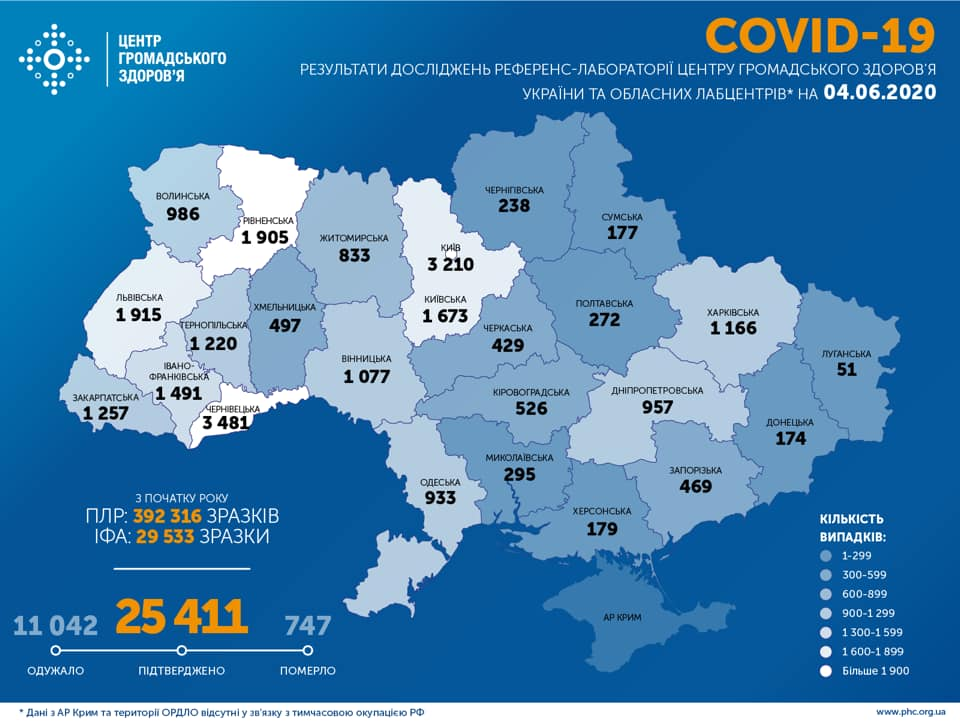 Коронавирус в Украине 4 июня - карта