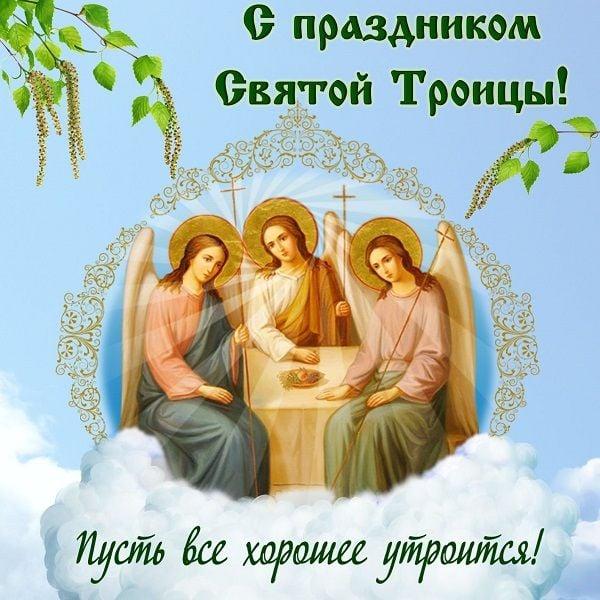 красивые открытки с днем святой троицы