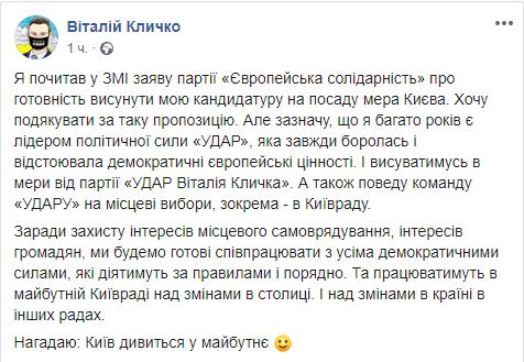 Кличко ответил на предложение партии Порошенко по выборам мэра Киева