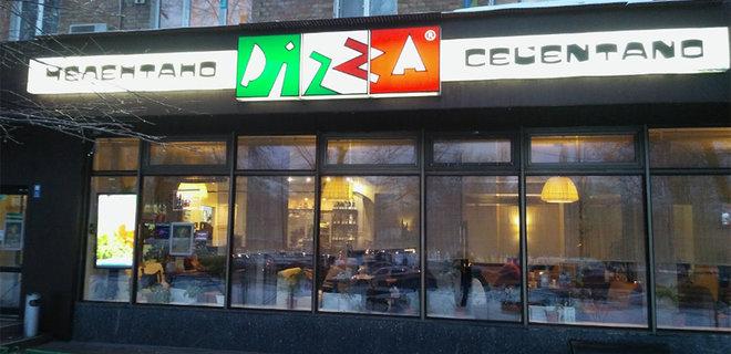 Піца Челентано