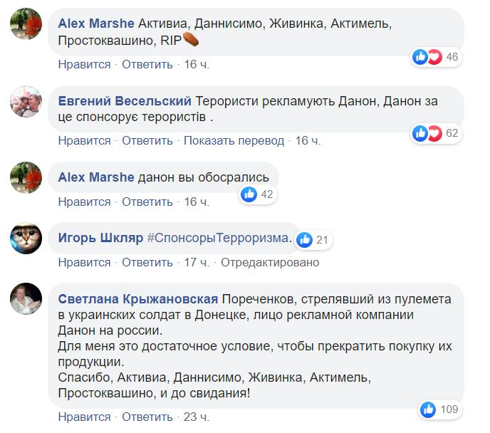 Danone влип в скандал из-за рекламы с Пореченковым