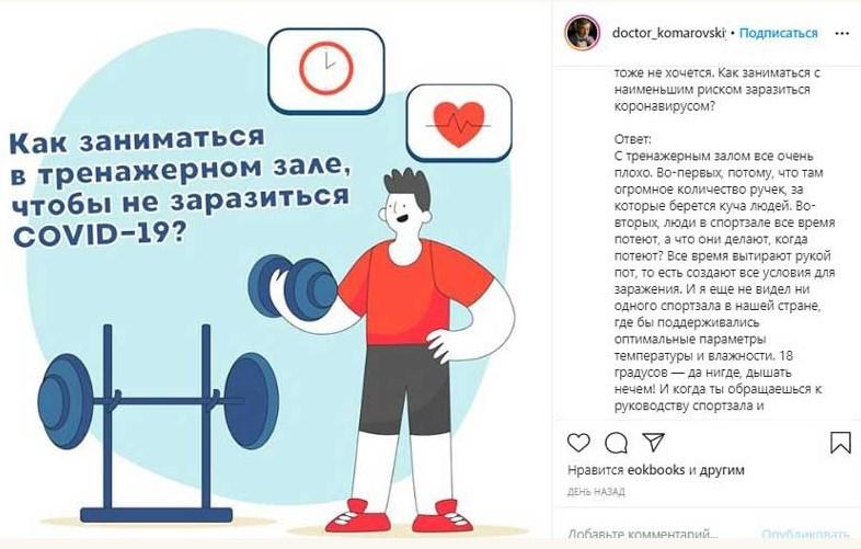 Комаровский рассказал, стоит ли украинцам во время пандемии ходить в спортзалы