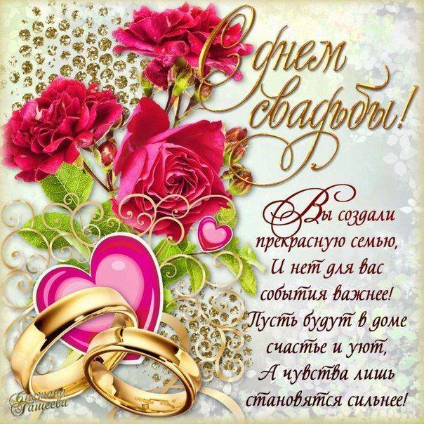 поздравления на свадьбу прикольные открытки картинки