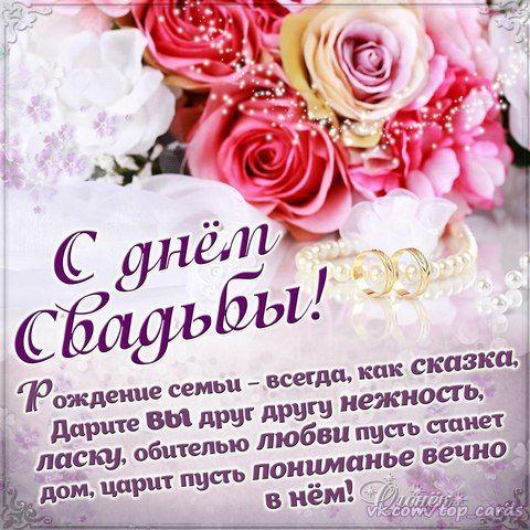 поздравление с днем свадьбы картинки открытки