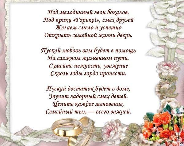 открытка с днем свадьбы поздравление в стихах