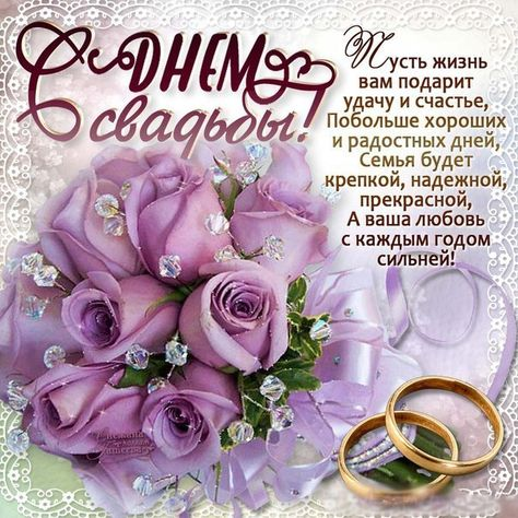 красивые поздравления на свадьбу открытки картинки