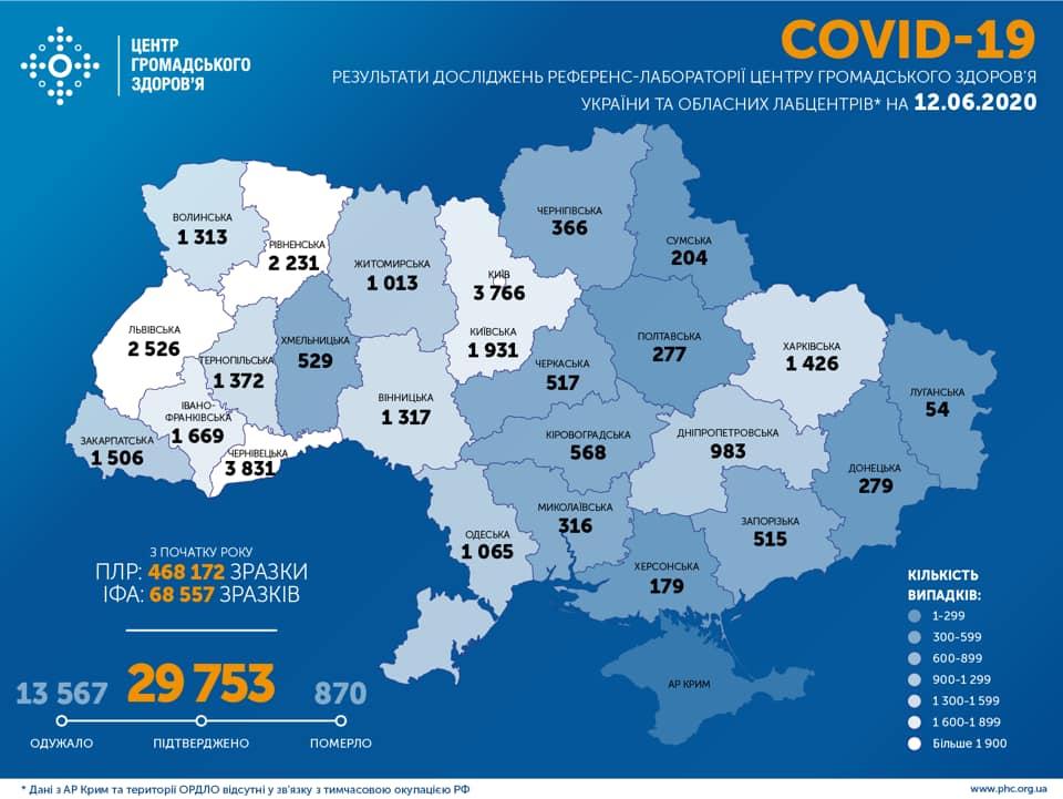 Коронавірус в Україні 12 червня - карта