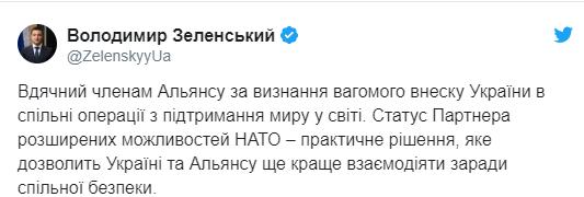 Зеленский отреагировал на получение Украиной нового статуса в НАТО