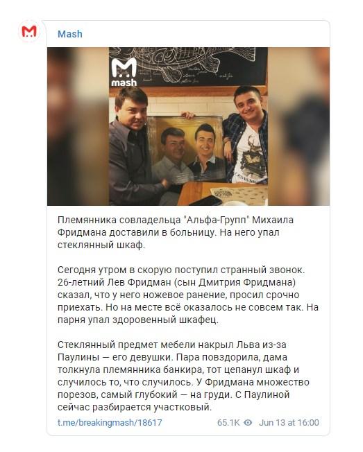 Племінника одного з найбагатших росіян під час сварки з дівчиною накрило шафою