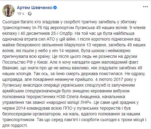В МВД рассказали о мести боевикам за катастрофу украинского Ил-76