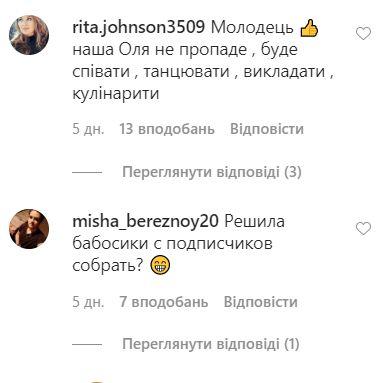 """""""Оля не пропадет"""": Полякова решила подзаработать"""