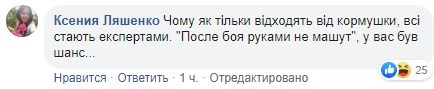 """""""Отходят от кормушки - становятся экспертами"""": Гончарук обругал Шмыгаля и получил на орехи в Сети"""
