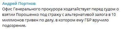 """""""Подозрение Порошенко"""": Портнов сказал, какая мера пресечения грозит экс-президенту"""